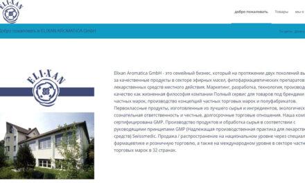 Компания Elixan Aromatica GmbH
